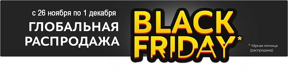 Черная пятница